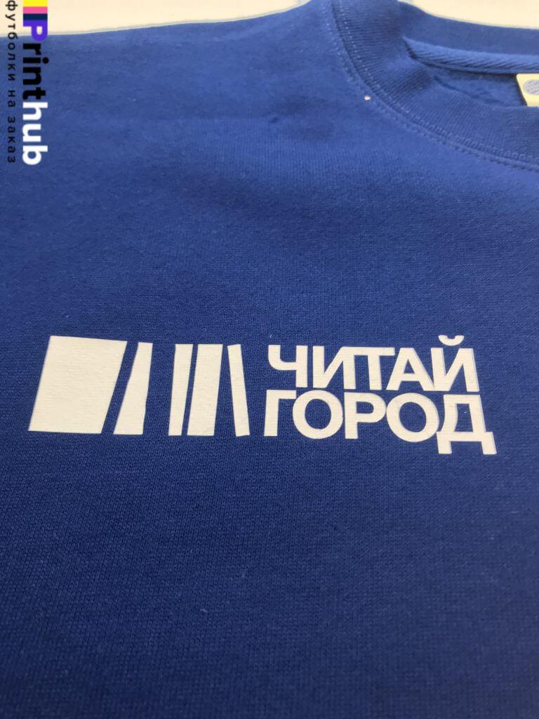 Свитшот с логотипом