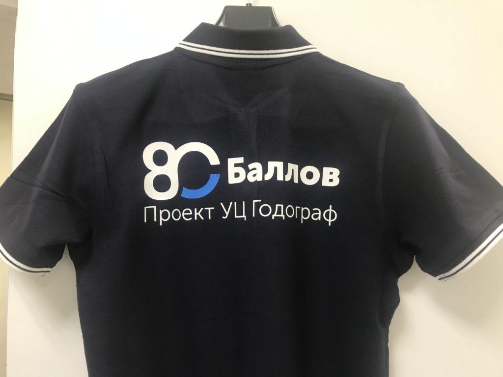 Рубашка-поло с логотипом на спине